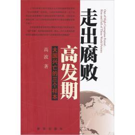 走出腐败高发期-大国兴亡的三个样本 高波著 新华出版社 9787501198047