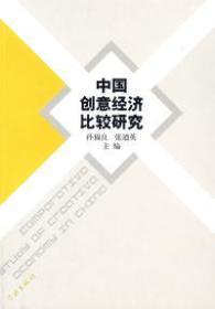 中国创意经济比较研究