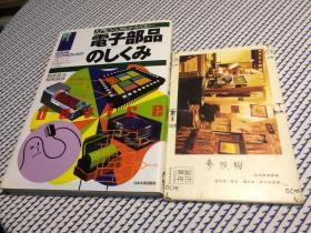 日文原版  电子部品のしくみ  【存于溪木素年书店】