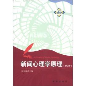 新华新闻传播精品书系:新闻心理学原理(修订本)