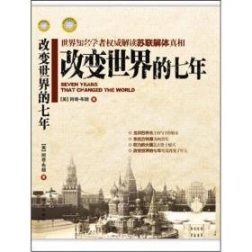 【包邮】新华国际政治精品文库:改变世界的七年
