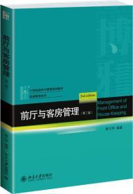 前厅与客房管理第二版蔡万坤北京大学9787301238813