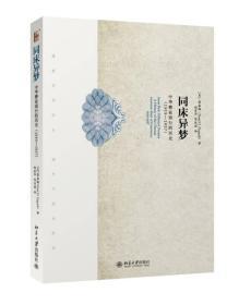 同床异梦:中华懋业银行的历史