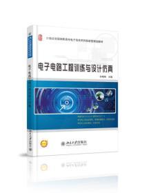 电子电路工程训练与设计仿真/21世纪全国高职高专电子信息系列技能型规划教材