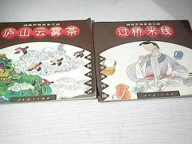 庐山云雾茶、过桥米线【2册合售】