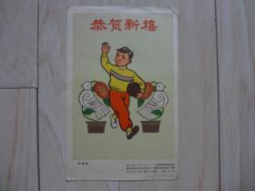 1959年 恭贺新禧 (打球去)