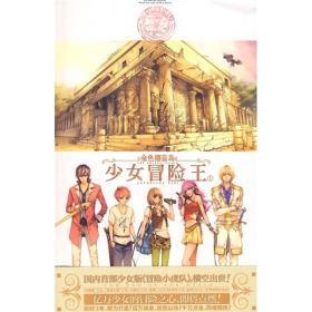 【正版书籍】金色德蓝岛·少女冒险王(1)