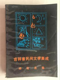 吉林省民间文学集成—桦甸县卷