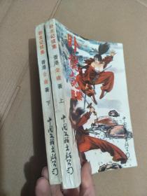 武侠小说:卧龙记续集 上下 近95品