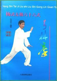 杨式太极六十六式弓林拳