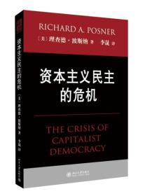 资本主义民主的危机