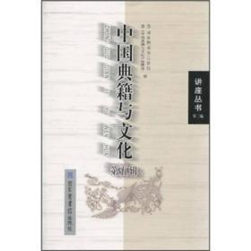 中国典籍与文化(第5辑)