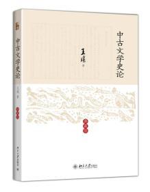 中古文学史论(典藏版)