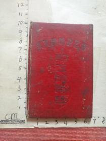 武汉机械制造厂  职工服务证    64年6月8日签发    布面 128开