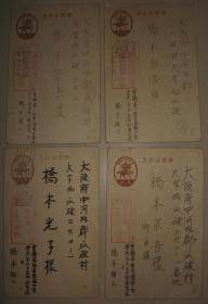 日本侵华史料 军事邮便  日军 实寄 明信片  丰桥第一陆军预备士官学校步兵生徒队 鹿岛队 4枚