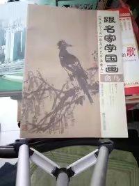 跟名家学国画   禽鸟