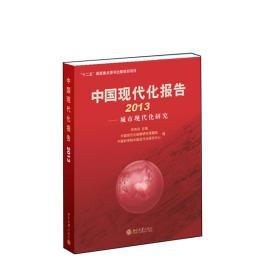 中国现代化报告2013:城市现代化研究