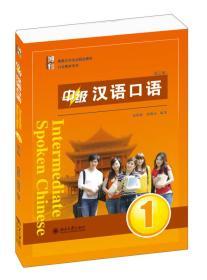 博雅對外漢語精品教材·口語教材系列:中級漢語口語1