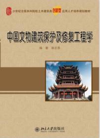中国文物建筑保护及修复工程学/21世纪全国本科院校土木建筑类创新型应用人才培养规划教材