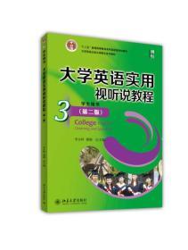 大学英语实用视听说教程(3)学生用书(第二版)