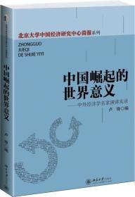 北京大学中国经济研究中心简报系列·中国崛起的世界意义:中外经济学名家演讲实录