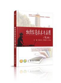 物流信息技术与应用(第二版)/高职/谢金龙 李陶然  王俊凤