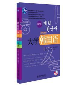 大学韩国语(第三版,第三册)