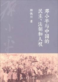 邓小平与中国的民主、法制和人权