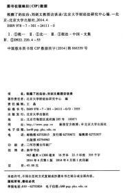 税醒了的法治:刘剑文教授访谈录