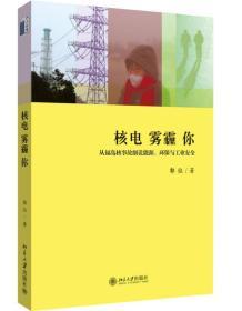 核电·雾霾·你:从福岛核事故细说能源、环保与工业安全