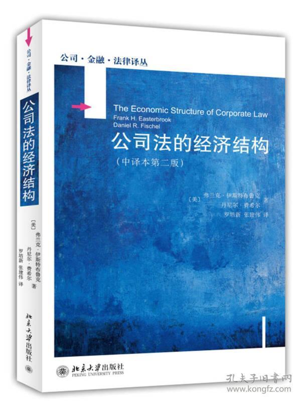 公司法的经济结构