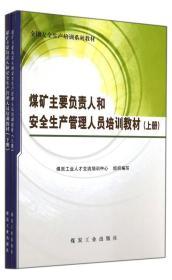 煤矿主要负责人和安全生产管理人员培训教材(上下)