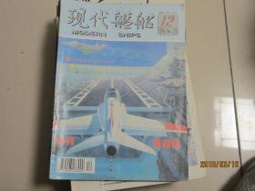 现代舰船1995.12