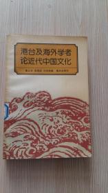 港台及海外学者论近代中国文化