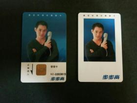 步步高电话卡 管理卡用户卡