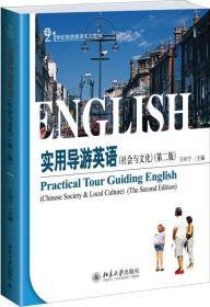 实用导游英语(社会与文化,第二版)