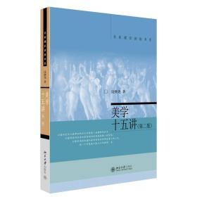 二手美学十五讲-第二版第2版 凌继尧 北京大学出版社9787301241288r