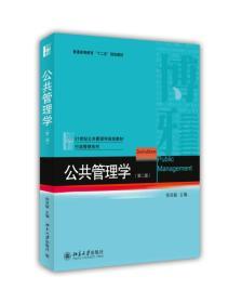 公共管理学(第2版)