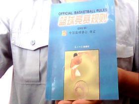 篮球竞赛规则(2000年)