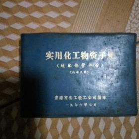 实用化工物资手册