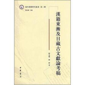 汉籍东渐及日藏古文献论考稿