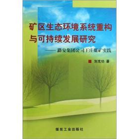 矿区生态环境系统重构与可持续发展研究:潞安集团公司王庄煤矿实践