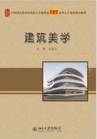 建筑美学 邓友生 9787301241486 北京大学出版社