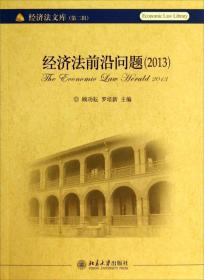 经济法文库(第二辑):经济法前沿问题(2013)
