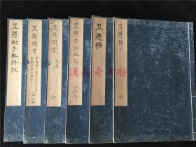 嘉慶13年稀見插圖和抄本:日本古式弓道射箭禮法文獻集六種《笠懸條條》《笠懸傳》《笠懸矢沙汰記》《笠懸聞書》《笠懸傳書》《笠懸射手?拜記》,中有些朱墨批注。末有文化五年(1808年)題識,大開本