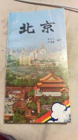 北京    北京名胜实用导游