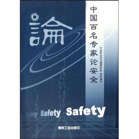 9787502032753-hs-中国百名专家论安全