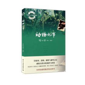 動物記事-徐仁修荒野游蹤-寫給大自然的情書