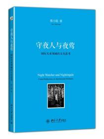 守夜人与夜莺:国际关系领域的文化思考