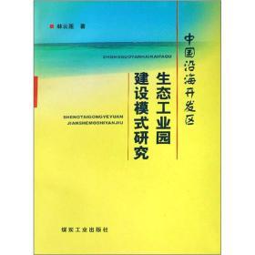 中国沿海开发区生态工业园建设模式研究